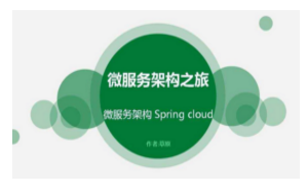 spring cloud bus实战单体架构演变微服务架构项目视频教程