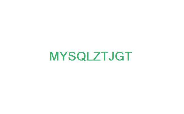 mysql整体架构图