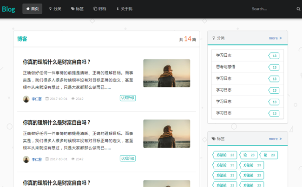 springboot博客项目实战视频教程小而美博客