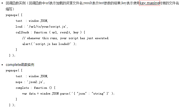 yepnope函数应用代码一览