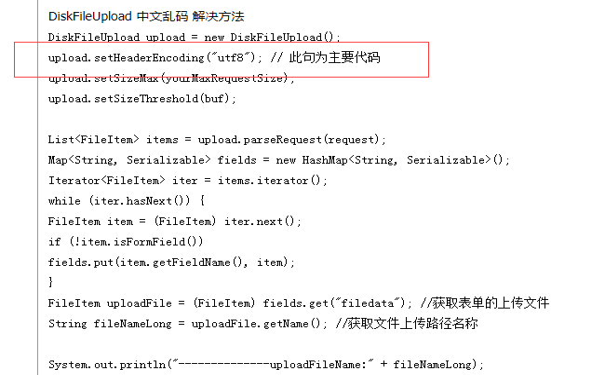 中文乱码解决代码以及文件上传的详细完整代码