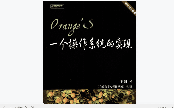 第二版自己实现一个操作系统书籍封面展示